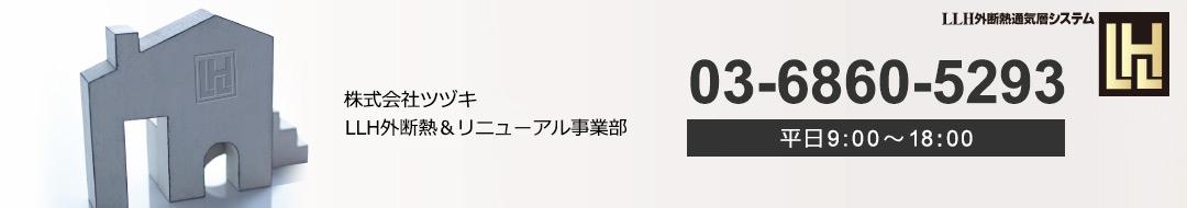 株式会社ツヅキ第二事業本部LLH外断熱&リニューアル事業部 03-6860-5293 平日9:00~18:00